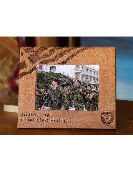 Προσωποποιημένη κορνίζα στρατού ξηράς