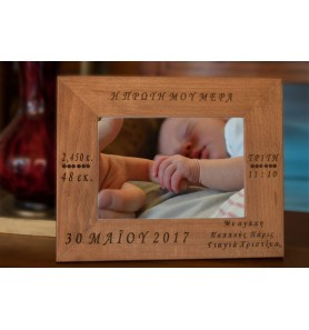 Personalized picture frame for newborn babies