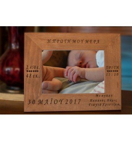 Προσωποποιημένη κορνίζα για νεογέννητα