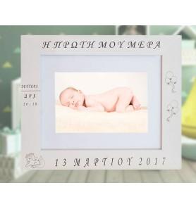 Κορνίζα για νεογέννητα λευκή