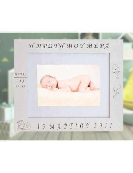 Κορνίζα για νεογέννητα