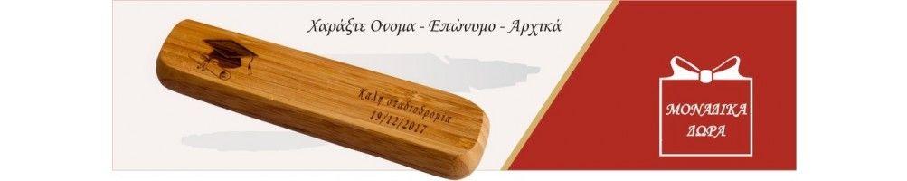 Στυλό-πένες ξύλινα, μεταλλικά. Δυνατότητα χάραξης. Συσκευασία δώρου.